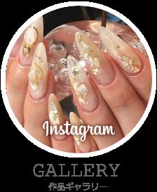 ネイリスト田中良惠の作品ギャラリー(Instagram)